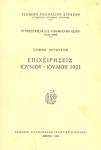 Η ΕΚΣΤΡΑΤΕΙΑ ΕΙΣ ΤΗΝ ΜΙΚΡΑΝ ΑΣΙΑΝ (ΤΕΤΑΡΤΟΣ ΤΟΜΟΣ) 1919-1922