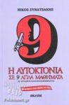 Η ΑΥΤΟΚΤΟΝΙΑ ΣΕ 9 ΑΠΛΑ ΜΑΘΗΜΑΤΑ