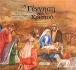 Η ΓΕΝΝΗΣΗ ΤΟΥ ΧΡΙΣΤΟΥ (+CD)