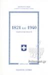 1821 ΚΑΙ 1940