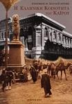 Η ΕΛΛΗΝΙΚΗ ΚΟΙΝΟΤΗΤΑ ΤΟΥ ΚΑΪΡΟΥ (1856-2001)