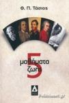 5 ΜΑΘΗΜΑΤΑ ΖΩΗΣ