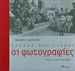 ΕΛΛΑΔΑ, 20ος ΑΙΩΝΑΣ: ΟΙ ΦΩΤΟΓΡΑΦΙΕΣ 1900-2000 (ΕΠΙΤΟΜΟ)