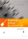 Η ΗΛΕΚΤΡΙΚΗ ΚΙΘΑΡΑ ΚΑΙ Η ΤΕΧΝΙΚΗ ΤΗΣ 2 (CD)
