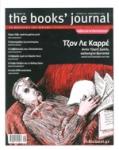 THE BOOKS' JOURNAL, ΤΕΥΧΟΣ 83, ΔΕΚΕΜΒΡΙΟΣ 2017