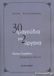 30 ΤΡΑΓΟΥΔΙΑ ΓΙΑ ΔΥΟ ΟΡΓΑΝΑ