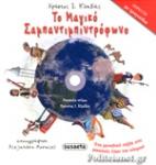 ΤΟ ΜΑΓΙΚΟ ΣΑΜΠΑΝΤΙΜΠΙΝΤΡΟΦΩΝΟ (+CD)