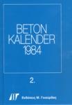 BETON KALENDER 1984 (ΔΕΥΤΕΡΟΣ ΤΟΜΟΣ)