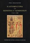 Η ΑΥΤΟΚΡΑΤΟΡΙΑ ΤΟΥ ΜΑΝΟΥΗΛ Α' ΚΟΜΝΗΝΟΥ 1143-1180 (ΧΑΡΤΟΔΕΤΗ ΕΚΔΟΣΗ)