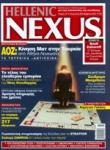 NEXUS ΤΕΥΧΟΣ 44 ΑΥΓΟΥΣΤΟΣ - ΣΕΠΤΕΜΒΡΙΟΣ 2010