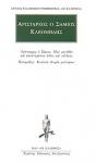 ΑΡΙΣΤΑΡΧΟΣ Ο ΣΑΜΙΟΣ: ΠΕΡΙ ΜΕΓΕΘΩΝ ΚΑΙ ΑΠΟΣΤΗΜΑΤΩΝ ΗΛΙΟΥ ΚΑΙ ΣΕΛΗΝΗΣ