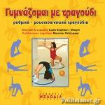 (CD) ΓΥΜΝΑΖΟΜΑΙ ΜΕ ΤΡΑΓΟΥΔΙ