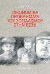 ΟΙΚΟΝΟΜΙΚΑ ΠΡΟΒΛΗΜΑΤΑ ΤΟΥ ΣΟΣΙΑΛΙΣΜΟΥ ΣΤΗΝ ΕΣΣΔ