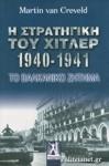 Η ΣΤΡΑΤΗΓΙΚΗ ΤΟΥ ΧΙΤΛΕΡ, 1940-1941