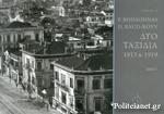 ΔΥΟ ΤΑΞΙΔΙΑ 1913 ΚΑΙ 1919