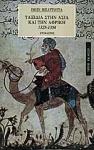 ΤΑΞΙΔΙΑ ΣΤΗΝ ΑΣΙΑ ΚΑΙ ΤΗΝ ΑΦΡΙΚΗ 1325-1354