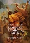 Η ΕΛΛΗΝΙΚΗ ΕΠΟΠΟΙΙΑ 1940-1941