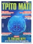 ΤΡΙΤΟ ΜΑΤΙ, ΤΕΥΧΟΣ 257, 2017