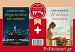 (ΣΕΤ) DANIELLE STEEL: ΜΕΧΡΙ ΤΟ ΤΕΛΟΣ ΤΟΥ ΚΟΣΜΟΥ & NORA ROBERTS: Η ΤΕΛΕΙΑ ΓΥΝΑΙΚΑ