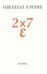 ΕΛΥΤΗΣ: 2x7 ε
