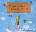 (CD) ΜΙΚΡΑ ΠΑΙΔΙΑ ΜΕΓΑΛΑ ΟΝΕΙΡΑ