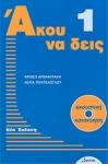 ΑΚΟΥ ΝΑ ΔΕΙΣ ΤΕΥΧΟΣ 1 (+CD)