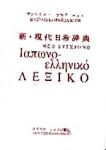 ΝΕΟ ΣΥΓΧΡΟΝΟ ΙΑΠΩΝΟ - ΕΛΛΗΝΙΚΟ ΛΕΞΙΚΟ