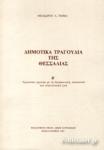 ΔΗΜΟΤΙΚΑ ΤΡΑΓΟΥΔΙΑ ΤΗΣ ΘΕΣΣΑΛΙΑΣ (ΔΕΥΤΕΡΟΣ ΤΟΜΟΣ)