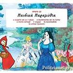 (CD) ΠΑΙΔΙΚΑ ΠΑΡΑΜΥΘΙΑ Ν.1