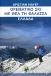 ΟΡΕΙΒΑΤΙΚΟ ΣΚΙ ΜΕ ΘΕΑ ΤΗ ΘΑΛΑΣΣΑ - ΕΛΛΑΔΑ