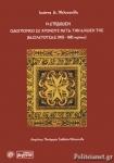 Η ΕΠΙΒΙΩΣΗ - ΟΔΟΙΠΟΡΙΚΟ ΣΕ ΧΡΟΝΟΥΣ ΜΕΤΑ ΤΗΝ ΑΛΩΣΗ ΤΗΣ ΒΑΣΙΛΕΥΟΥΣΑΣ (1453-1605 ΠΕΡΙΠΟΥ)