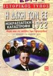Η ΔΙΚΗ ΤΩΝ ΕΞ, ΜΙΚΡΑΣΙΑΤΙΚΗ ΚΑΤΑΣΤΡΟΦΗ 1922