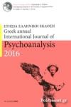 GREEK ANNUAL INTERNATIONAL JOURNAL OF PSYCHOANALYSIS, ΤΕΥΧΟΣ 4, 2016