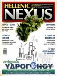 NEXUS, ΤΕΥΧΟΣ 159, ΟΚΤΩΒΡΙΟΣ 2020