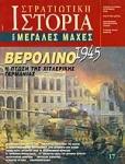 ΒΕΡΟΛΙΝΟ 1945, Η ΠΤΩΣΗ ΤΗΣ ΧΙΤΛΕΡΙΚΗΣ ΓΕΡΜΑΝΙΑΣ