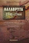 ΚΑΛΑΒΡΥΤΑ 1941-1944