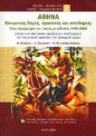 ΑΘΗΝΑ - ΚΟΙΝΩΝΙΚΕΣ ΔΟΜΕΣ ΠΡΑΚΤΙΚΕΣ ΚΑΙ ΑΝΤΙΛΗΨΕΙΣ: ΝΕΕΣ ΠΑΡΑΜΕΤΡΟΙ ΚΑΙ ΤΑΣΕΙΣ ΜΕΤΑΒΟΛΗΣ 1980-2000
