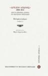 «ΑΡΧΕΙΟ ΑΓΩΝΟΣ», 1806-1832 (ΠΡΩΤΟΣ ΤΟΜΟΣ-ΧΑΡΤΟΔΕΤΗ ΕΚΔΟΣΗ)