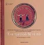 ΕΝΑ ΤΡΑΓΟΥΔΙ ΘΕ ΝΑ ΠΩ (ΒΙΒΛΙΟ+CD)