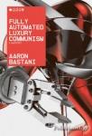 (P/B) FULLY AUTOMATED LUXURY COMMUNISM