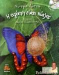 Η ΑΓΑΠΗ ΕΙΝΑΙ ΚΥΚΛΟΣ (+CD)