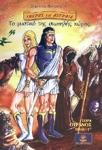 ΤΟ ΜΥΣΤΙΚΟ ΤΗΣ ΣΙΩΠΗΛΗΣ ΧΩΡΑΣ (ΒΙΒΛΙΟ ΠΡΩΤΟ)
