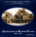ΟΙ ΣΙΔΗΡΟΔΡΟΜΟΙ ΤΗΣ ΚΕΝΤΡΙΚΗΣ ΕΛΛΑΔΑΣ (1869-1969)