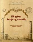 150 ΧΡΟΝΙΑ ΑΣΤΗΡ ΤΗΣ ΑΝΑΤΟΛΗΣ