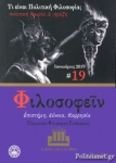 ΦΙΛΟΣΟΦΕΙΝ, ΤΕΥΧΟΣ 19, ΙΑΝΟΥΑΡΙΟΣ 2019