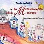 ΤΟ ΜΕΛΩΔΟΧΩΡΙΟ ΘΕΛΕΙ ΜΑΕΣΤΡΟ (ΠΕΡΙΕΧΕΙ ΚΑΙ CD)