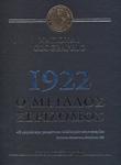 1922 - Ο ΜΕΓΑΛΟΣ ΞΕΡΙΖΩΜΟΣ (ΠΕΡΙΕΧΕΙ CD)