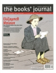THE BOOKS' JOURNAL, ΤΕΥΧΟΣ 65, ΑΠΡΙΛΙΟΣ 2016