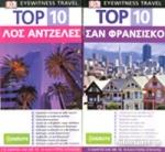 (ΣΕΤ) TOP 10 ΣΑΝ ΦΡΑΝΣΙΣΚΟ - ΛΟΣ ΑΝΤΖΕΛΕΣ