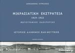 ΜΙΚΡΑΣΙΑΤΙΚΗ ΕΚΣΤΡΑΤΕΙΑ 1919-1922